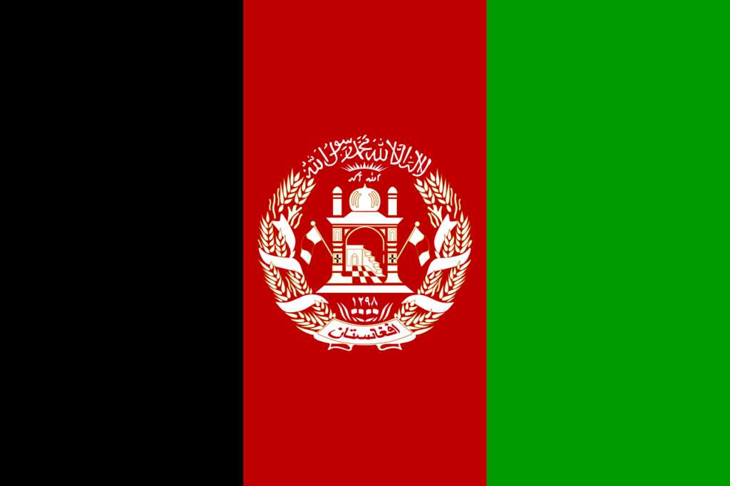 afghanistani lipp.Pixabay